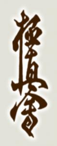 oyamakanji